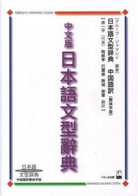 中文 版 日本 語文 型 辭典 繁体 字 版