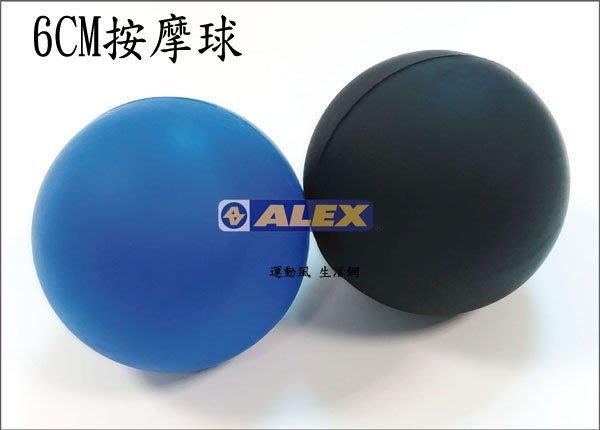 現貨供應  台中市可自取 ALEX B-46 按摩球(6cm) 局部重點加壓按摩 按摩部位 腿、手臂、足底、臀部