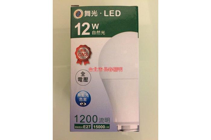 台北市長春路附發票 保固二年 LED 燈泡 12W 12瓦 E27 超廣角 自然光 4000k  柔和不刺眼