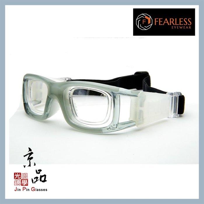 【FEARLESS】SHOOTER 02 透明灰 運動眼鏡 可配度數雙層鏡片 耐撞 籃球眼鏡 生存遊戲 JPG 京品眼鏡