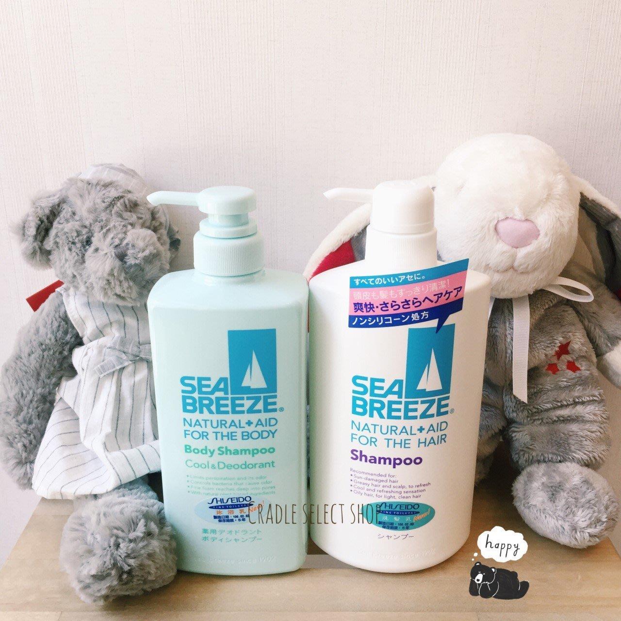 現貨 ◎日本◎ SHISEIDO SEA BREEZE 資生堂 沐浴乳+洗髮精  涼爽涼感 海洋微風
