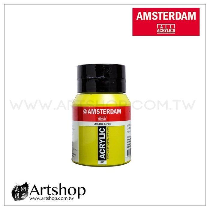 【Artshop美術用品】荷蘭 AMSTERDAM 阿姆斯特丹 壓克力顏料 500ml 一般色 單色