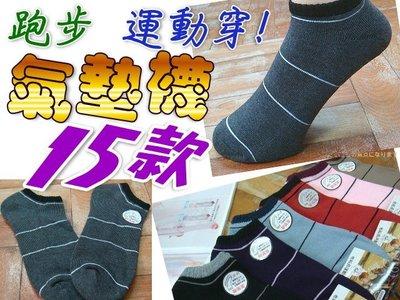 L-6 橫條氣墊船襪【大J襪庫】運動襪-男生-純棉-踝襪-船襪-隱形襪-氣墊襪-毛巾襪-彈性襪-黑灰白 3色-台灣襪廠