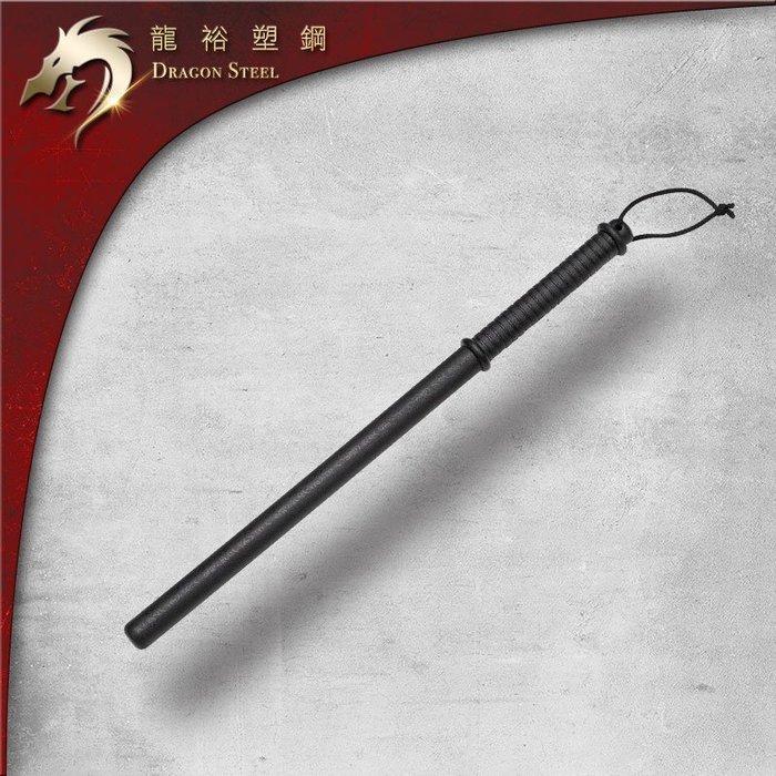 【龍裕塑鋼Dragon steel】塑鋼木紋圓環棍 台灣製造/練習道具/菲律賓武術/圓棍/防身/對打練習/直棍