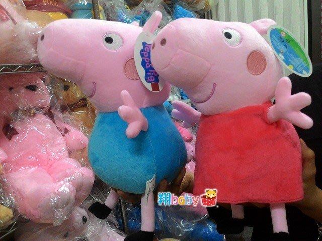 佩佩豬喬治peppa pig 佩佩豬 43公分 粉紅豬小妹 喬治豬  小朋友最愛。生日情人禮物