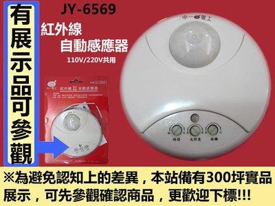 【安心整合】 中一 電工 紅外線自動感應器 燈泡感應器 人到就亮 JY-6569