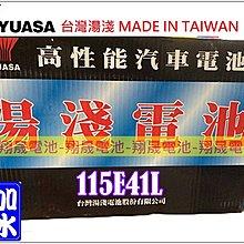 彰化員林翔晟電池  湯淺YUASA 加水汽車電池 115E41L  130E41L  舊品