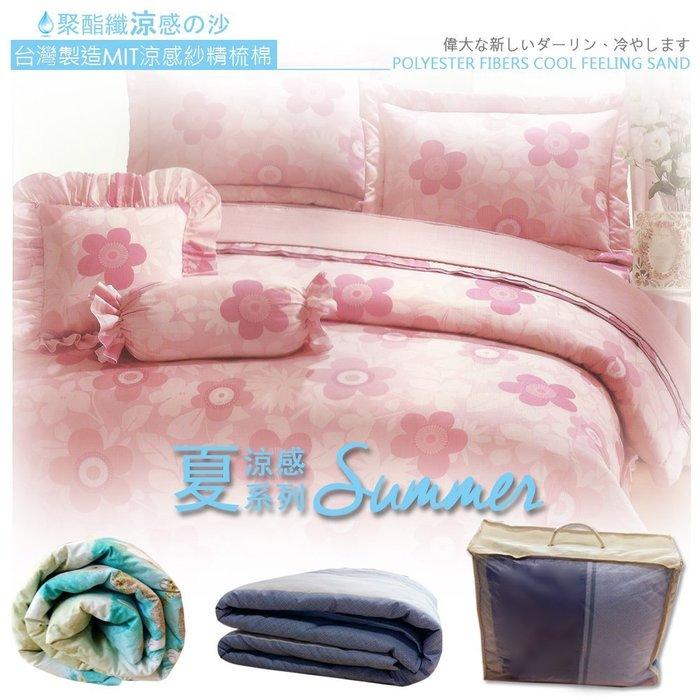 HOME MALL-台灣製造MIT涼感紗精梳棉涼被(多款可選)5尺雙人5x6涼感四季被 8種款式可選擇 (粉紅花漾)