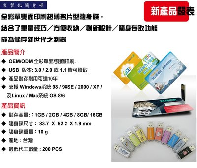 <USB隨身碟>客製化隨身碟 創意禮贈品 雷雕刻/全彩印刷  4G 8G 16G 32G 64G