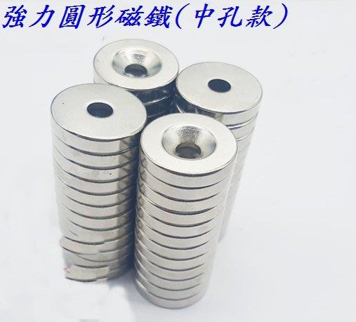 圓形強力中孔式磁鐵  吸鐵石 強力 磁鐵 圓形 磁鐵片 收納 教學 白板 黑板 貨架 冰箱(20mm*4mm款)