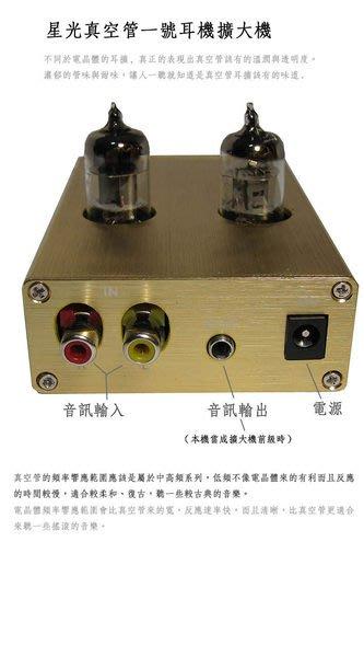 網路天空 星光真空管一號真空管耳機擴大機 MOS管採用進口VMOS管作A類放大 大特價一個月