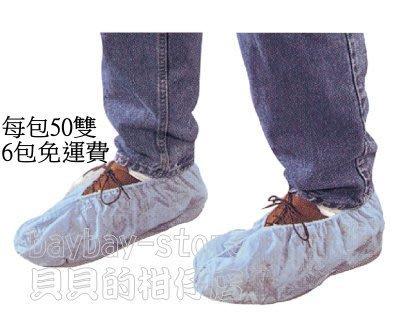 (安全衛生)不織布鞋套(腳套)_防塵用、拋棄式、具有防滑紋路_每包50雙