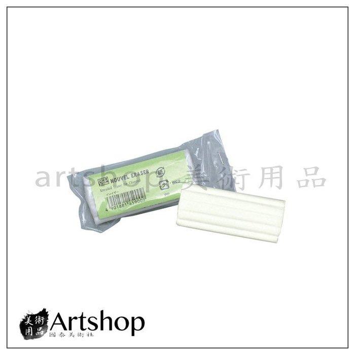 【Artshop美術用品】日本 SAKURA 櫻花 Nouvel 軟橡皮