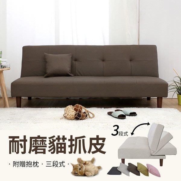 【多瓦娜家具】日本熱賣 波妮貓抓皮沙發床816-586H/可搭茶几電視櫃