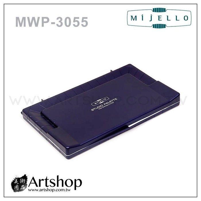 【Artshop美術用品】韓國 MIJELLO 美捷樂 MWP-3055 防彈玻璃製調色盤 (55格)