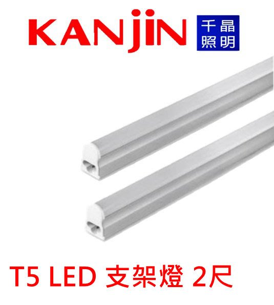 【昶玖照明LED】千晶倍好 T5 LED 2尺 9W 支架燈 串接燈 層板燈 奈米PC管 白光 黃光