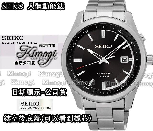 SEIKO 精工錶【 加送原價4600元設計錶 】SKA719P1 日期 簡約都會 人動電能腕錶 5M82-0AV0D