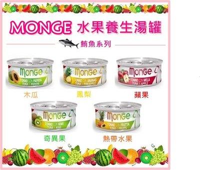 【饅頭貓寵物雜貨舖】Monge 水果養生湯罐 貓罐 鮪魚系列 80g