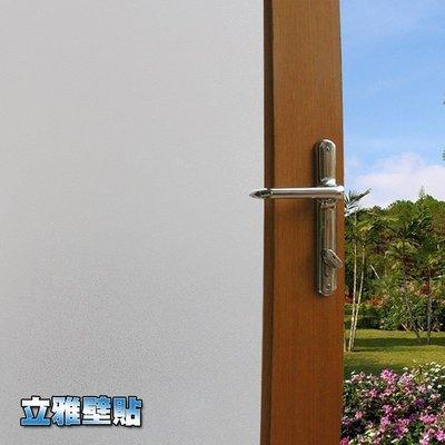 【立雅壁貼】高品質自黏玻璃貼 霧面 壁...
