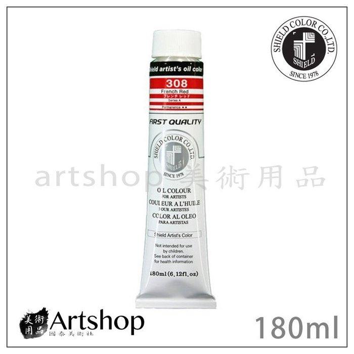 【Artshop美術用品】韓國 SHIELD 盾牌 專家級油畫顏料 180ml (單色)