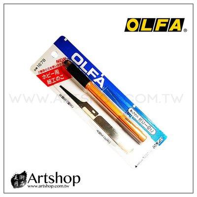 【Artshop美術用品】日本 OLFA 專業模型鋸刀 HS-1