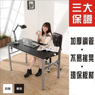 辦公室【家具先生】超穩不搖晃環保低甲醛仿馬鞍皮120公分工作桌/電腦桌 辦公桌 書桌 穿鞋椅 辦公椅 I-B-DE044