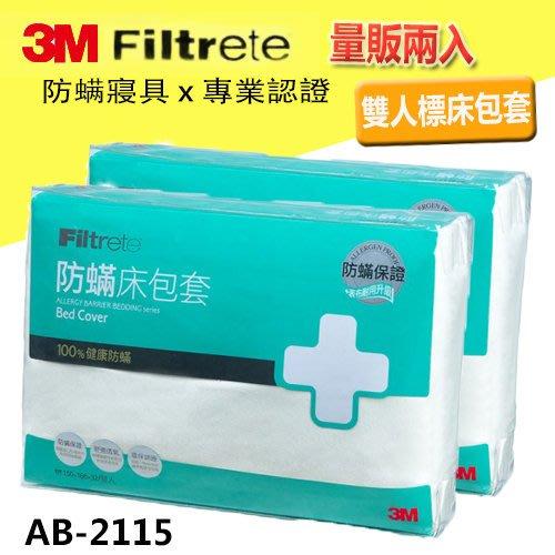 【嚴選品牌】(量販兩入) 3M 防蹣寢具 雙人標準 床包套 5x6.2尺 AB-2115 防蟎保證