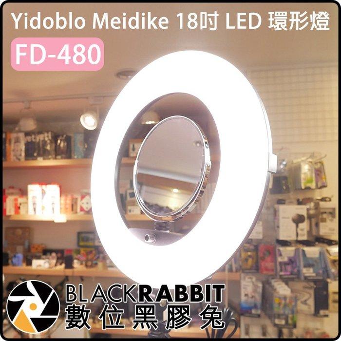 數位黑膠兔【 Yidoblo Meidike FD-480 18吋 LED 環形燈 數字顯示 】 補光燈 攝影燈 環燈