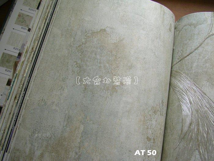 【大台北裝潢】AT無紡布現貨壁紙* 工業風 仿舊牆(2色) 每支820元