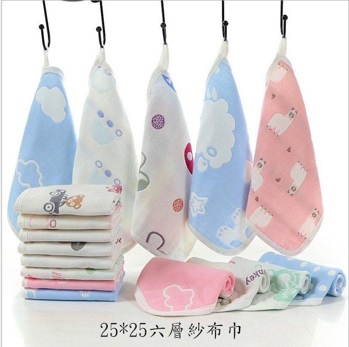 補貨到 買五送一 可懸掛 25*25六層紗布手帕 紗布巾 口水巾