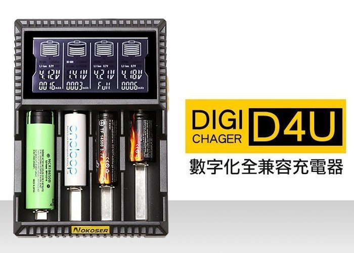 《亞昕光電》NOKOSER D4U 18650/RCR123/3.7V/3.8V鋰電池/鎳氫 智慧型數位LCD充電器