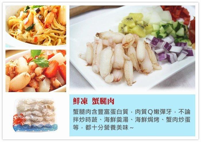 【鮮凍 蟹管肉 蟹腿肉(中管)250克 】營養豐富 肉質Q嫩彈牙 蟹肉炒蛋 羹湯 火鍋 義大利麵 燴時蔬『即鮮配』