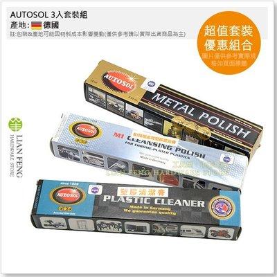 【工具屋】AUTOSOL 金屬亮光膏 + 塑膠清潔保護膏 + M1 陽極處理塑膠亮光膏 (3入套裝組) 75ml 德國製