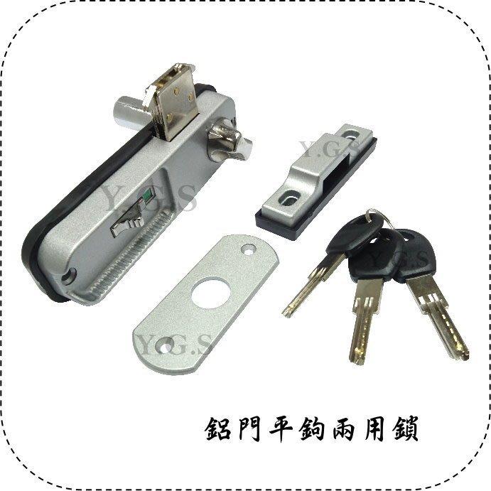 Y.G.S~鎖系列~鋁門平鉤兩用鎖 (含稅)