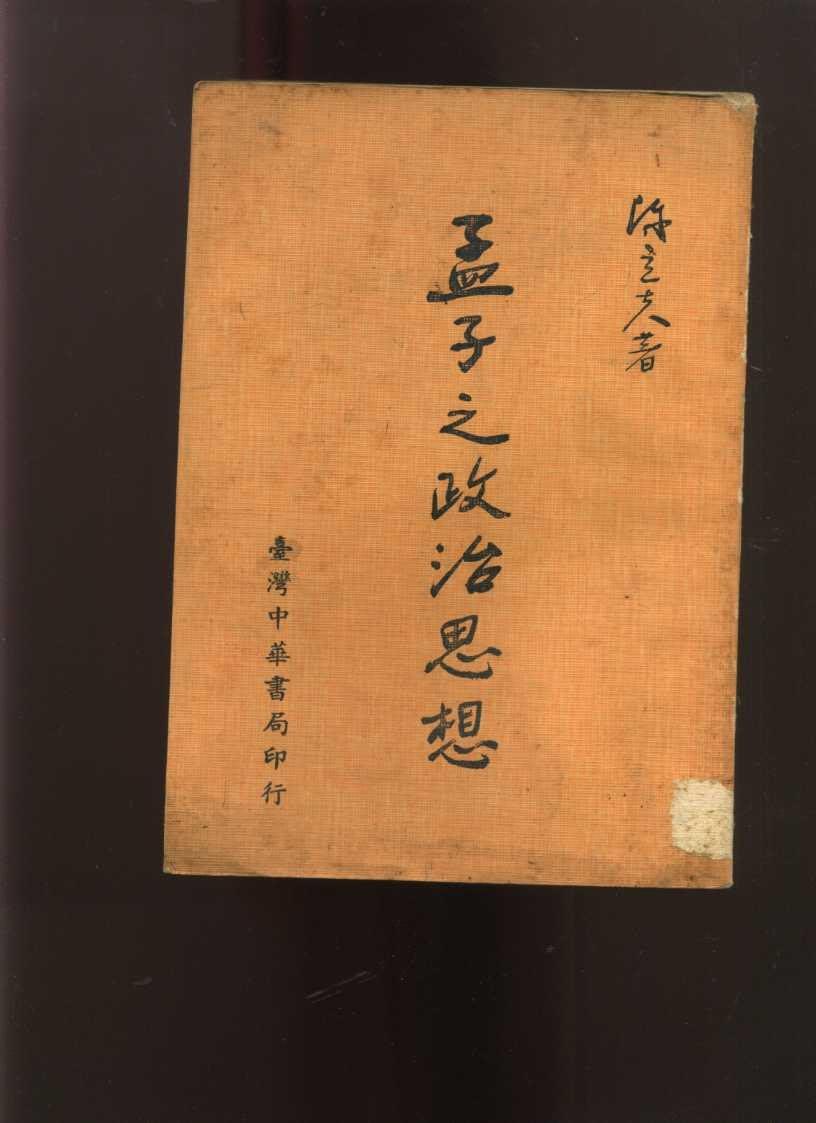【易成中古書】《孟子之政治思想》62年初版│陳立夫│639