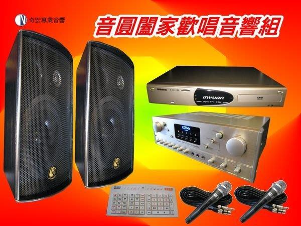 買到笑咪咪音圓最新伴唱機組合音響買就送大鍵盤再送麥克風有上ktv唱歌的臨場感