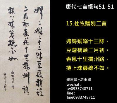 *墨言齋*0305 洪玉龍墨寶原作 隨喜價 卷軸 掛軸 15-28/51