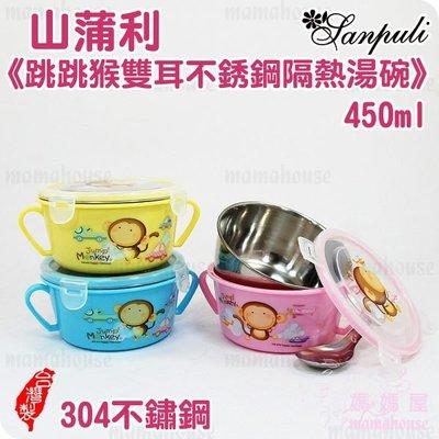 跳跳猴雙耳不銹鋼隔熱湯碗MJ-055》304不鏽鋼密封保鮮扣蓋兒童三色學習碗.附湯匙雙層可分離【媽媽屋】