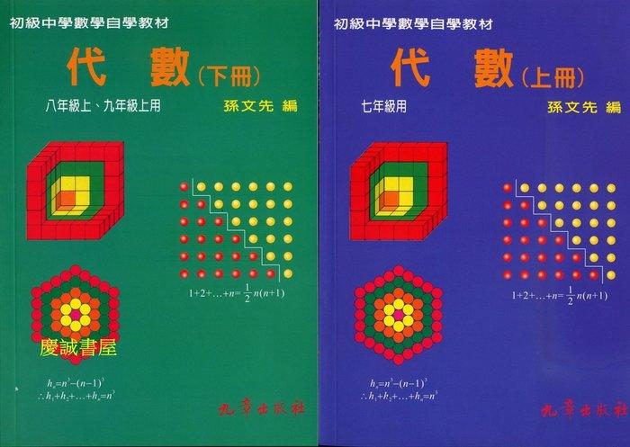 ◎慶誠書屋◎九章--初級中學數學自學教材:代數(上、下冊)全新二本合售