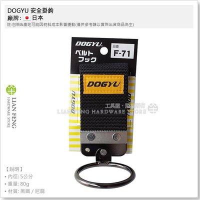 【工具屋】DOGYU 安全掛鉤 F-71 土牛 可動式 鎚架 S腰帶 安全掛勾 板手 防墜 電鑽 手工具 高空作業 日本