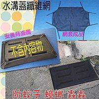 【誠都牌】水溝蓋網  防止蚊蟑螂侵襲...