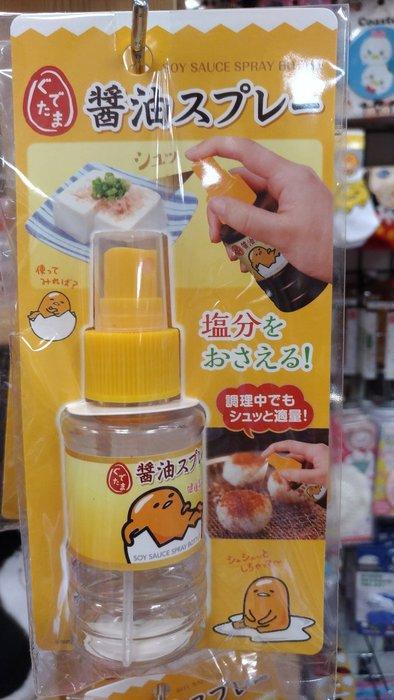 貨~  三麗鷗蛋黃哥醬壽司飯糰 醬油噴瓶油罐調味罐可當化妝水噴瓶酒精消毒罐萬用噴瓶噴罐