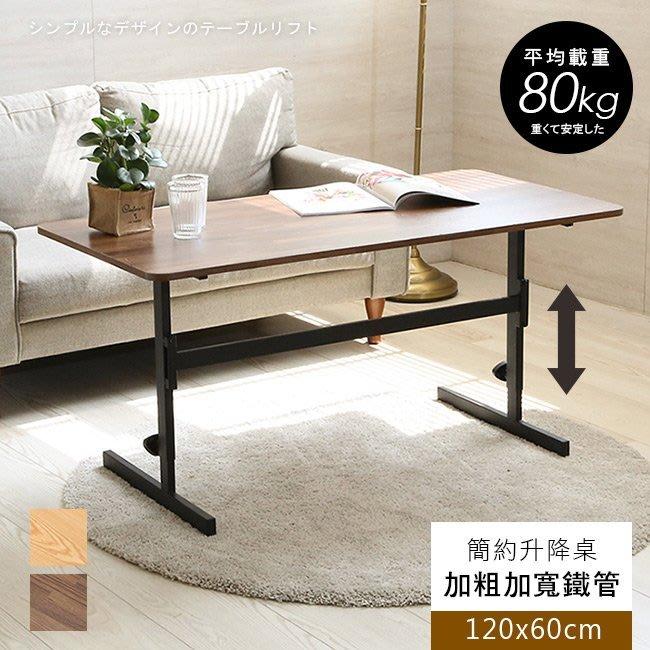 男女老少 外宿 上班族 【居家大師】簡約設計120公分多功能升降桌 工作桌 書桌 成長桌 電腦桌 TA069