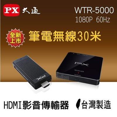 【電子超商】PX大通 WTR-5000【筆電專用 】無線HDMI高畫質傳輸器 台灣製造