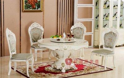 [紅蘋果傢俱] T1849 奢華 歐式 法式 大理石 圓餐桌 餐椅 精美雕花 象牙白 描銀/金 手工雕花
