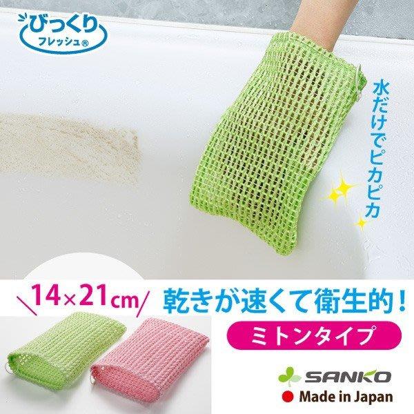 [霜兔小舖]代購 日本製 SANKO 手套 海綿刷  洗手檯 浴缸 浴室 纖維手套刷