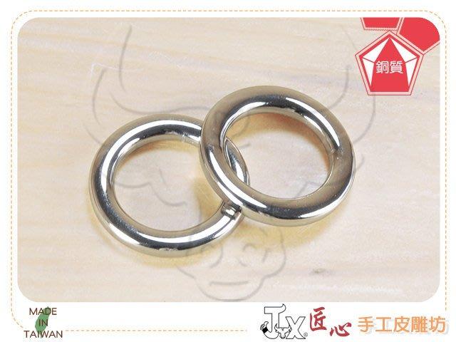☆ 匠心手工皮雕坊 ☆ 圓環-銅質-25mm(銀)(D6251) 口環 / O型環 / 提把五金 / 拼布