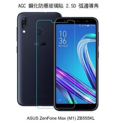 *phone寶*AGC ASUS ZenFone Max (M1) ZB555KL 鋼化防爆玻璃貼 弧邊導角9H 2.5