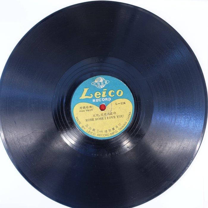 【柯南唱片】留聲機78轉蟲膠鋼針唱片// 玫瑰玫瑰我愛你(英文歌曲)>>10吋SP