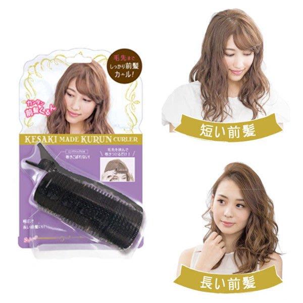 [霜兔小舖]日本 代購  Lucky Trendy 頭髮 捲髮器 髮捲 夾 瀏海 瀏海夾